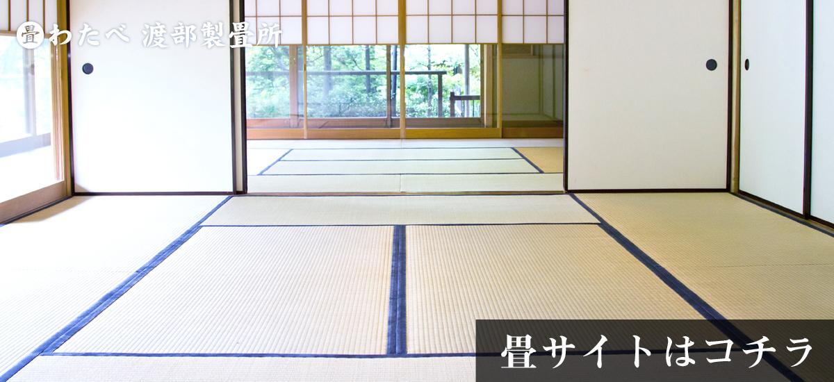 top-tatami5