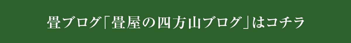 top-tatamiblog